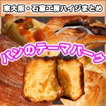 石窯工房ハイジ おすすめパン アイキャッチ