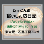 米粉クロワッサンアイキャッチ