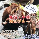 難波・堀江ブルー