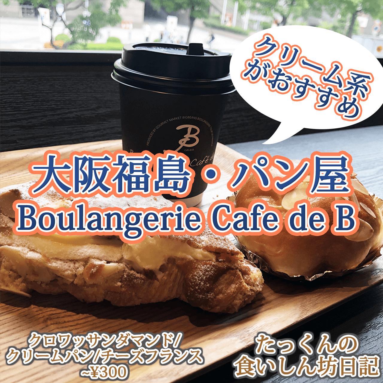 Boulangerie Cafe de Bアイキャッチ
