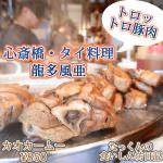 龍多風亜アイキャッチ