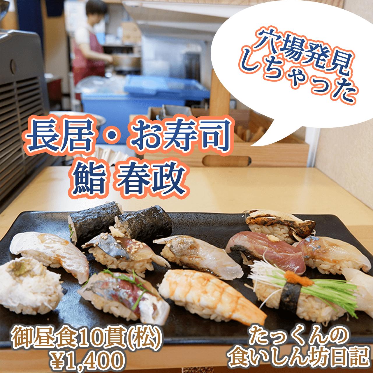 鮨春政アイキャッチ