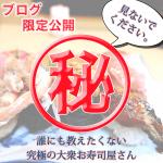 いなさ寿司 アイキャッチ