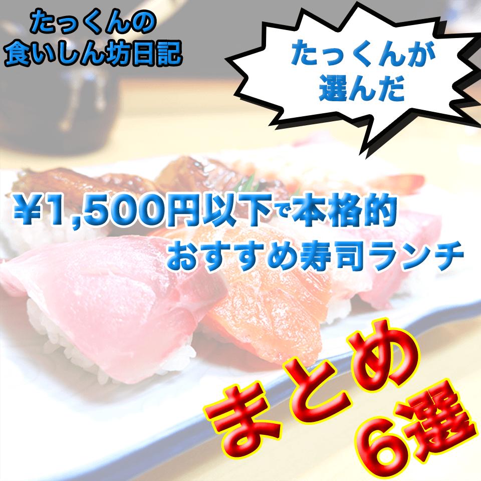 1500円以下おすすめお寿司ランチまとめ6選