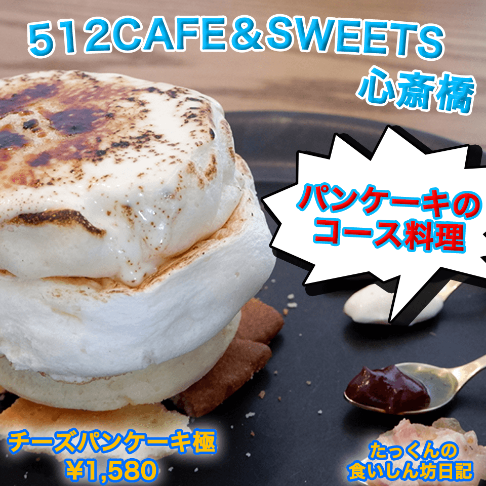 512CAFE&SWEETSアイキャッチ