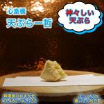 天ぷら一哲アイキャッチ