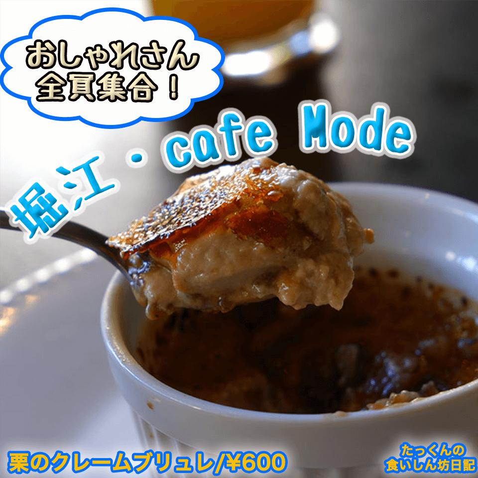 cafe mode アイキャッチ