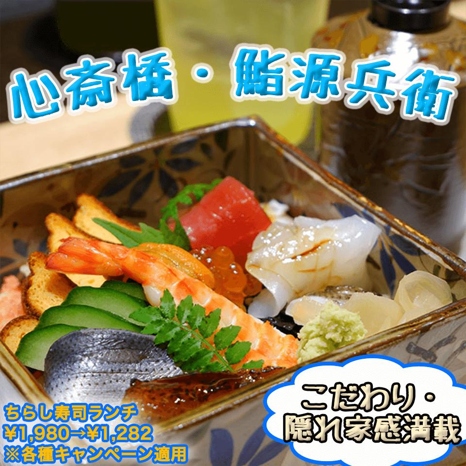 鮨源兵衛 アイキャッチ