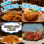 キッチン日高 アイキャッチ
