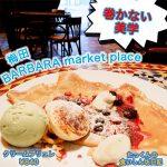 BARBARA market place アイキャッチ