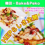 bake&pekoアイキャッチ