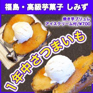 高級芋菓子しみずアイキャッチ