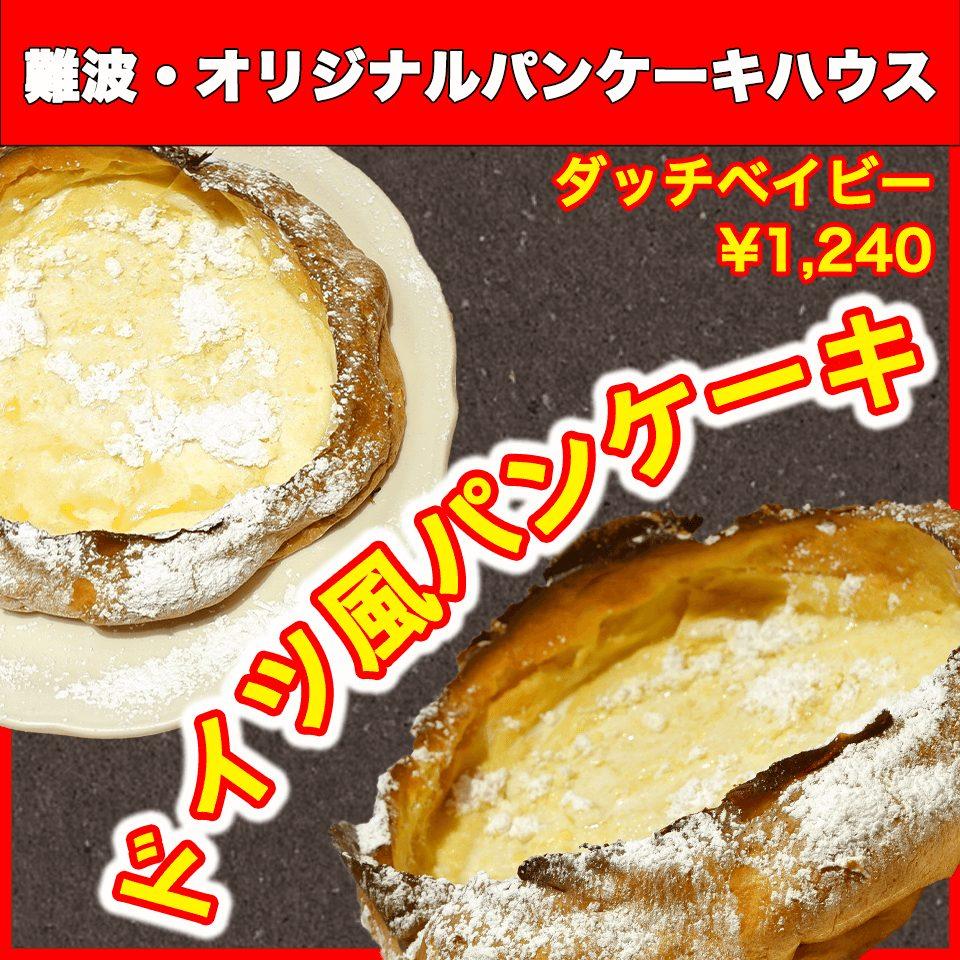 オリジナルパンケーキハウスアイキャッチ