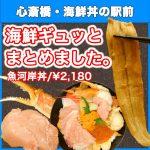 海鮮丼の駅前アイキャッチ