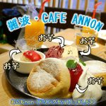 cafeannonアイキャッチ
