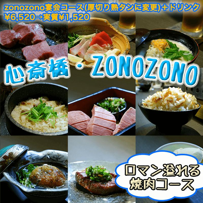 zonozonoアイキャッチ