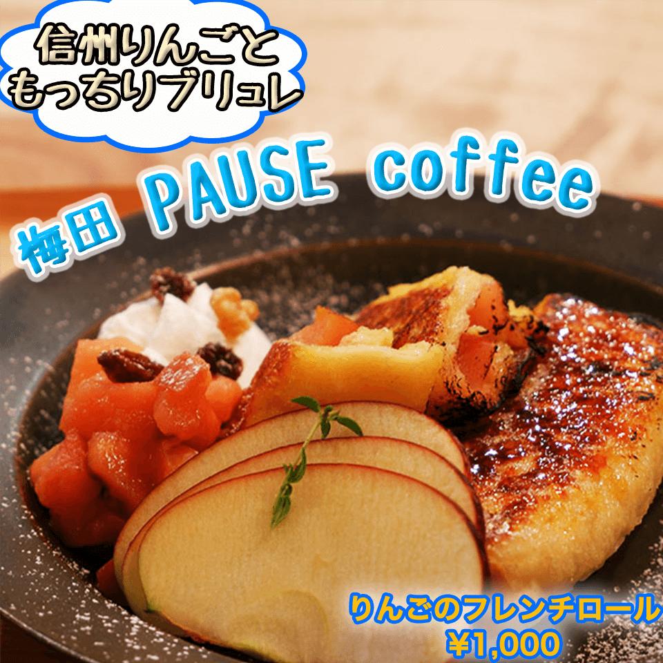 PAUSE coffeeアイキャッチ