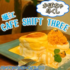 cafeshiftthreeアイキャッチ