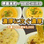 yaichiroアイキャッチ