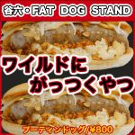 fatdogstandアイキャッチ