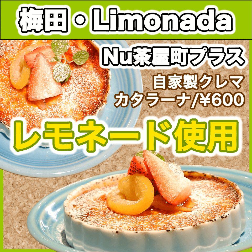 limonadaアイキャッチ