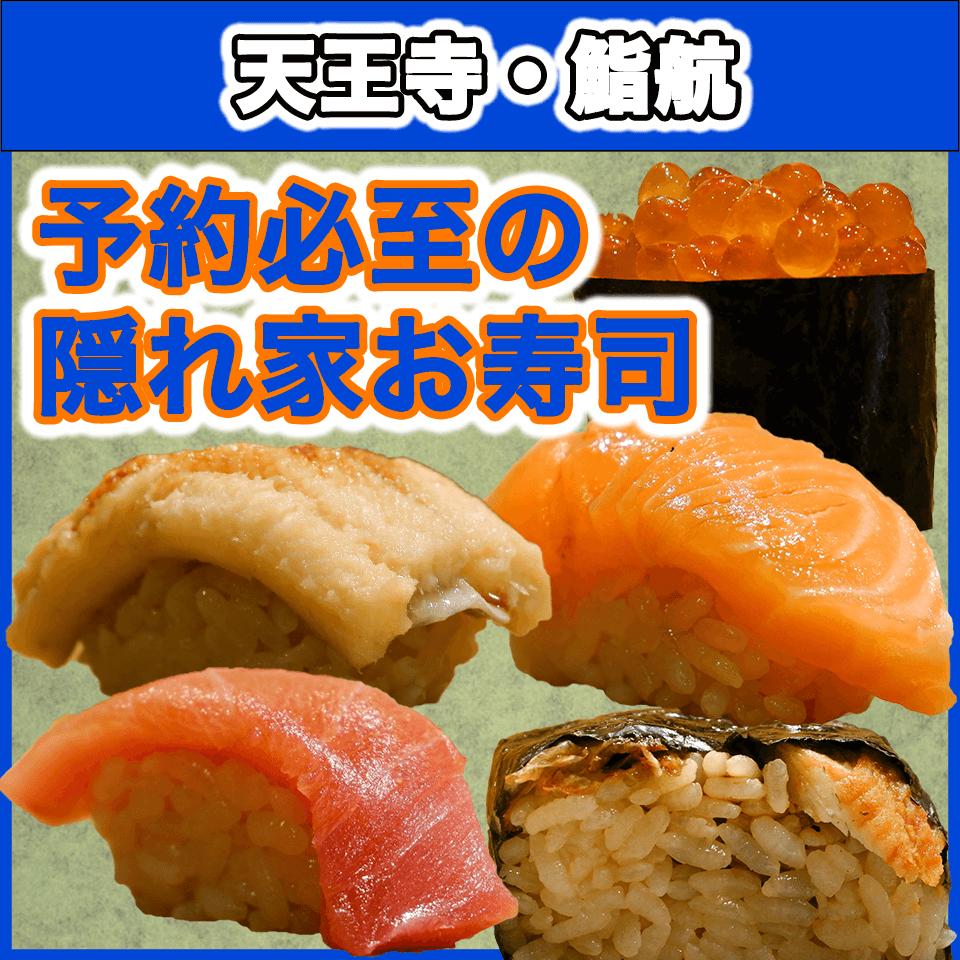鮨航アイキャッチ
