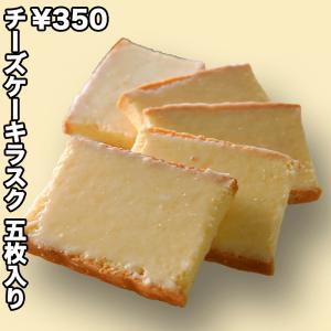 チーズケーキラスク