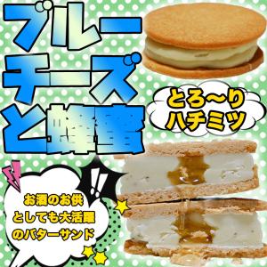 ブルーチーズとハチミツバターサンド