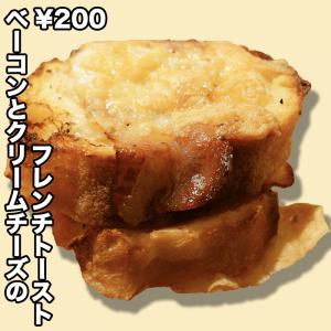 ベーコンとクリームチーズのフレンチトースト
