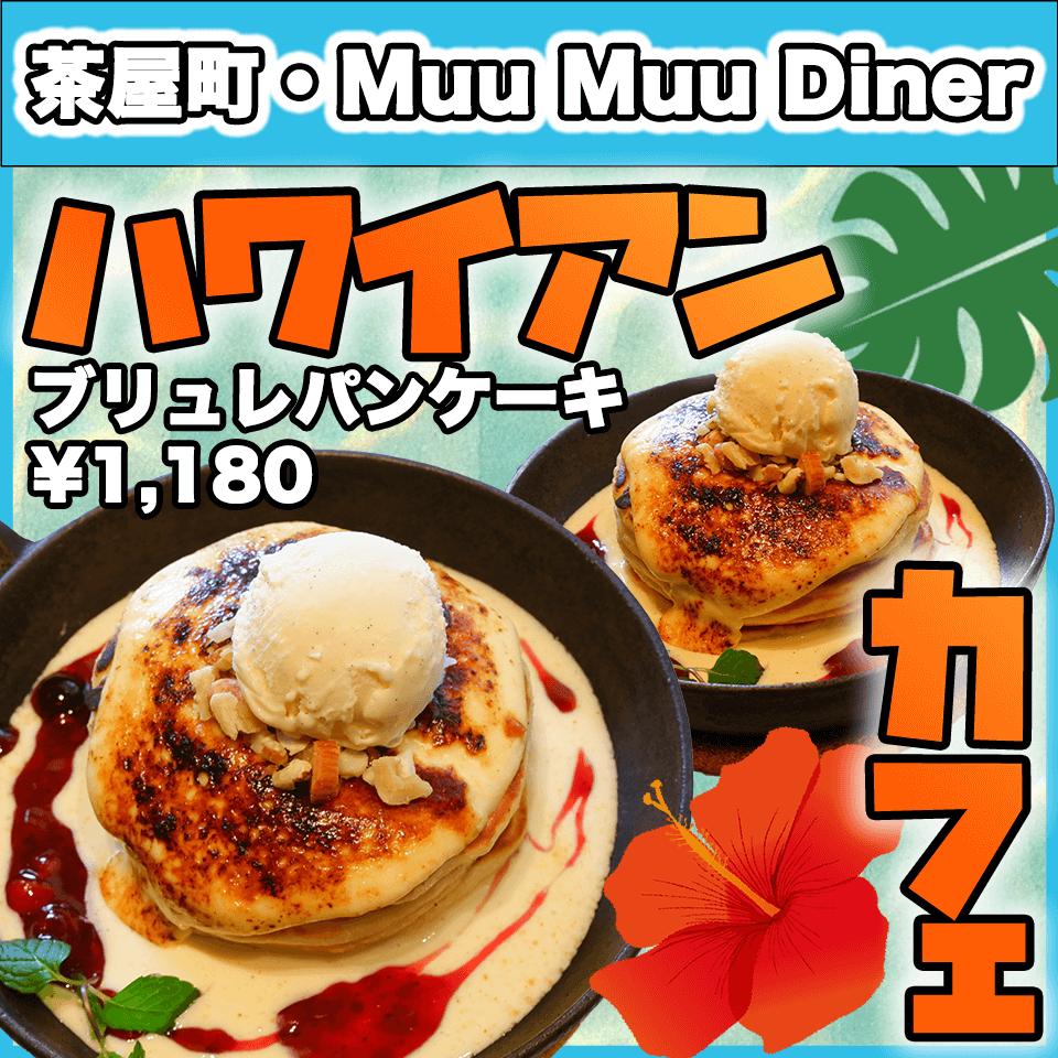 Muu Muu Dinerアイキャッチ